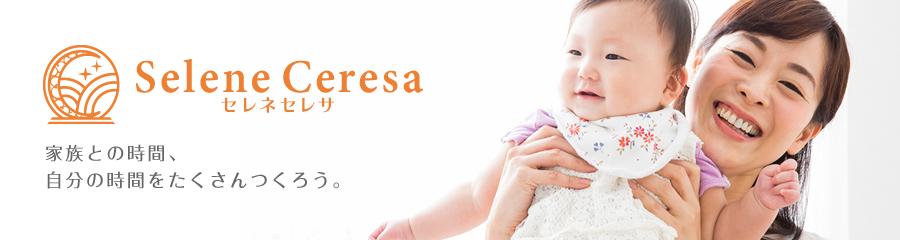セレネセレサ